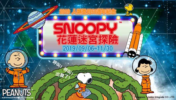 Snoopy高雄城市探險小旅行
