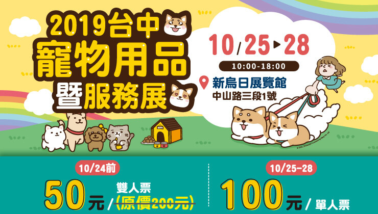 台中國際寵物生活用品&服務展暨寵物嘉年華