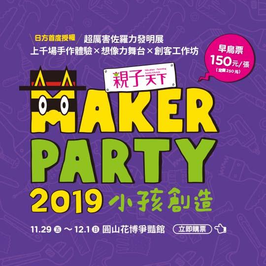 2019 親子天下 MAKER PART