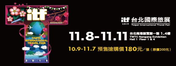 2019 ITF 台北國際旅展