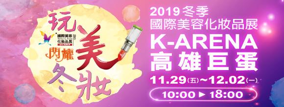 2019 高雄冬季國際美容化妝品展