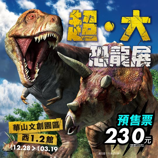 超.大恐龍展