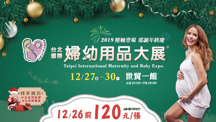 台北婦幼用品大展暨兒童博覽會