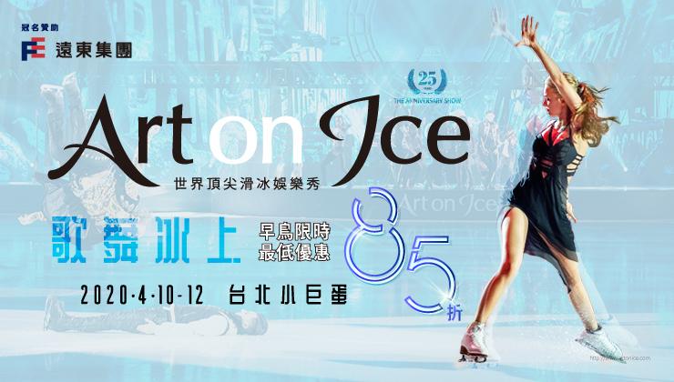 《Art on Ice 歌舞冰上》