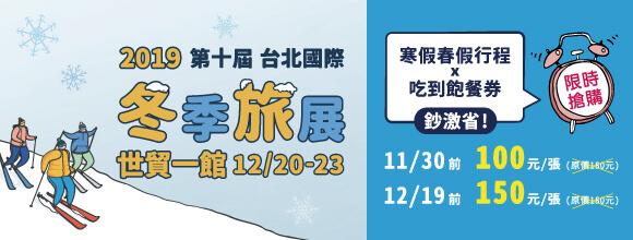2019台北國際冬季旅展