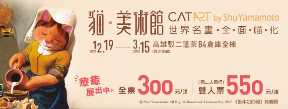 《貓•美術館–世界名畫•全面喵化》高雄站