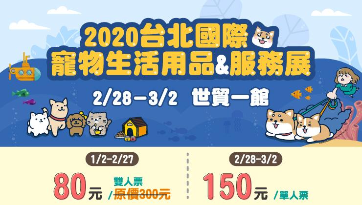 2020台北寵物生活用品&服務展
