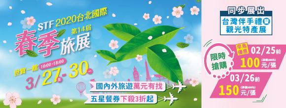 第十四屆台北國際春季旅展