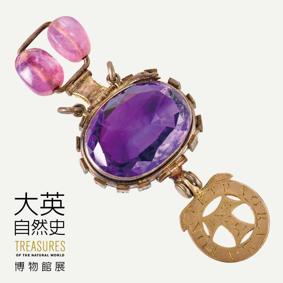 「受詛咒的」紫水晶