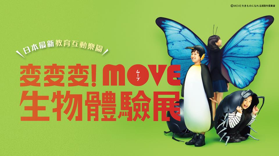 MOVE(新)